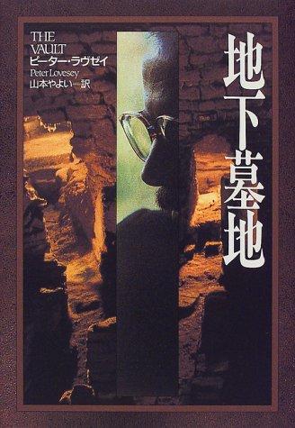 地下墓地 (Hayakawa Novels)