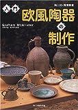 入門・欧風陶器の制作 (陶工房/陶芸教室)
