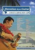 演奏CD2枚付き ハワイアンスタイルギター入門 和田弘と私、日高利昭