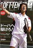 SOFT-TENNIS MAGAZINE (ソフトテニス・マガジン) 2006年 07月号 [雑誌]