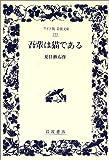 吾輩は猫である / 夏目 漱石 のシリーズ情報を見る