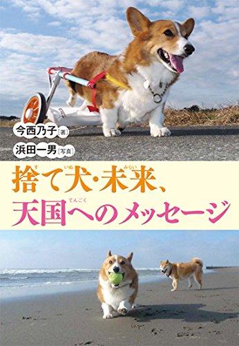 捨て犬・未来、天国へのメッセージ (ノンフィクション・生きるチカラ)