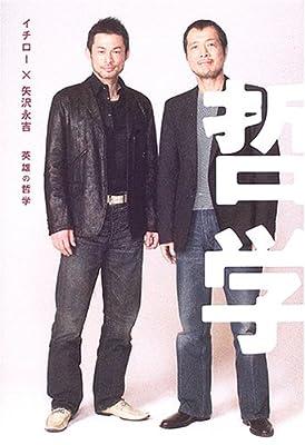 イチロー×矢沢永吉 英雄の哲学