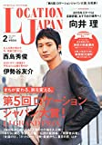 LOCATION JAPAN (ロケーション ジャパン) 2015年 02月号 [雑誌]