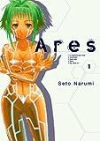 Ares  / 瀬都 ナルミ のシリーズ情報を見る