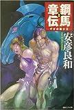 鋼馬(ドルー)章伝〈2〉ザオの騎士王 (徳間デュアル文庫)