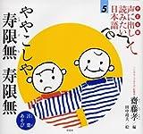 子ども版 声に出して読みたい日本語 5ややこしや 寿限無 寿限無/言葉あそび
