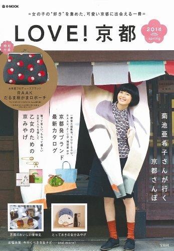 LOVE! 京都 2014 spring (e-MOOK)