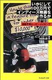 いかにして100万円でインディーズ映画を作るか―超低予算ムービーメイキング