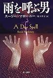 雨を呼ぶ男 (Hayakawa novels)