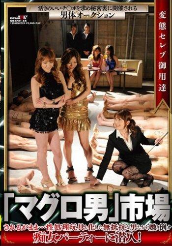 変態セレブ御用達「マグロ男」市場 [DVD]
