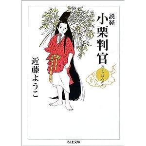 説経小栗判官 (ちくま文庫)