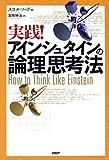 実践!アインシュタインの論理思考法