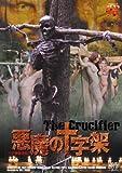 悪魔の十字架 ヘア無修正版 [DVD]