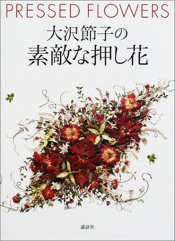 大沢節子の素敵な押し花