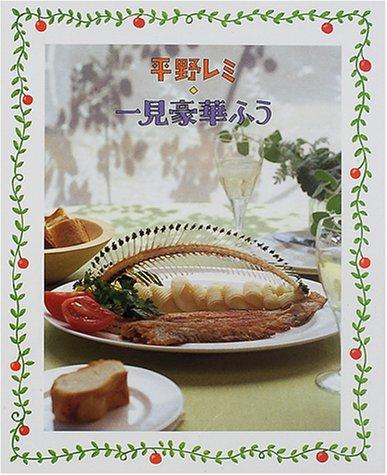 平野レミ・一見豪華ふう (講談社のお料理BOOK)