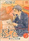 天才ファミリー・カンパニー—スペシャル版 (Vol.1) (バーズコミックススペシャル)