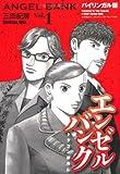 エンゼルバンク #1 バイリンガル版 (講談社バイリンガル・コミックス)