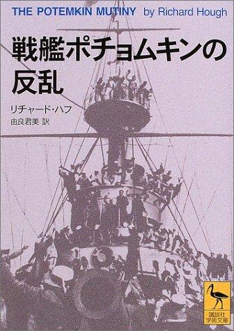 戦艦ポチョムキンの反乱