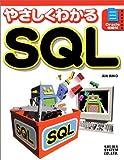 やさしくわかるSQL