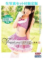 【Amazon.co.jp限定】Virgin Love 未来(生写真7枚セット付)(限定60セット) / 宇宙企画 [DVD]