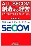 ALL SECOM  創造する経営-世界を拡大する安全・安心サービス- (B&Tブックス)