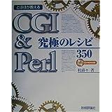 CGI&Perl���ɂ̃��V�s350�\�Ƃقق�������m��X�ɂ��