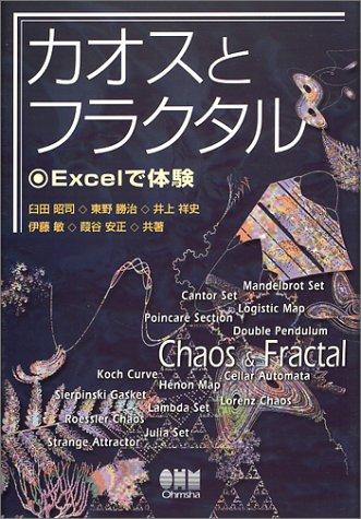 カオスとフラクタル―Excelで体験
