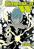 ディメンション W 8巻 (デジタル版ヤングガンガンコミックスSUPER) -