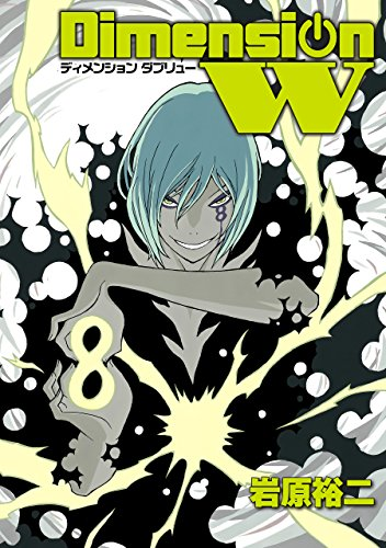 ディメンション W 8巻 (デジタル版ヤングガンガンコミックスSUPER)