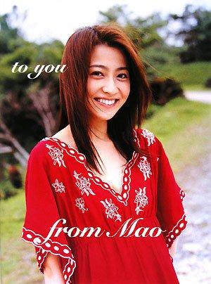 小林麻央DVD付き写真集/Mao Kobayashi ~to you~ (タレント・映画写真集)