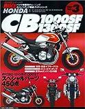 Honda CB1000SF/1300SF—バイク車種別チューニング&ドレスアップ徹底ガイドシリーズ