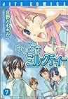 ゆびさきミルクティー 第7巻 2006年08月29日発売