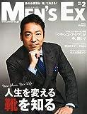 MEN'S EX (メンズ・イーエックス) 2015年 02月号 [雑誌]