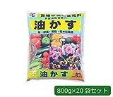 あかぎ園芸 天然有機質肥料 油かす(チッソ5・リン酸2・カリ1) 800g×20袋