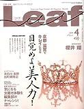 Leaf (リーフ) 2009年 04月号 [京都・滋賀のタウン情報誌]