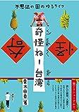 奇怪ねー台湾 不思議の国のゆるライフ