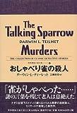 おしゃべり雀の殺人 世界探偵小説全集 (23)