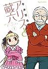 アリスと蔵六 第1巻 2013年03月30日発売