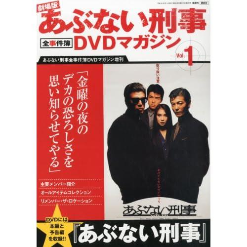 劇場版あぶない刑事 全事件簿DVDマガジン 1号 2014年 2/11号 [分冊百科]