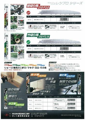 Z レシプロソー替刃 枝切り用 210ミリ P3.0 20103