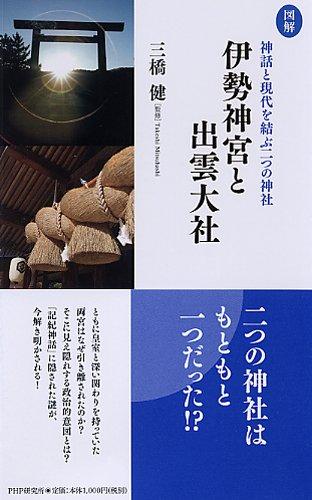 [図解]伊勢神宮と出雲大社 書影