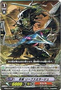 カードファイト!! ヴァンガード 【忍獣 リーブスミラージュ】【RR】 BT05-013-RR 《双剣覚醒》