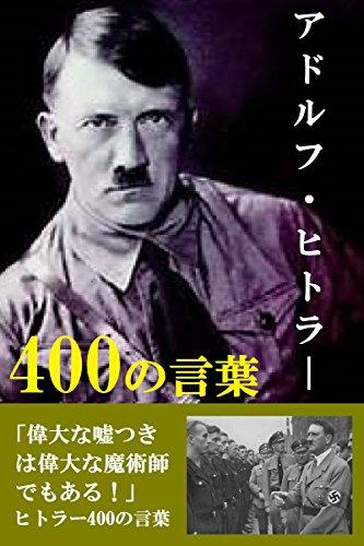 アドルフ・ヒトラー 400の言葉: 世界を変えた意志の言葉