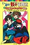(087-2)いーある!妖々新聞社 (2)マギ道士とキョンシーの秘密 (ポプラポケット文庫)