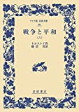 戦争と平和(六) (ワイド版岩波文庫)