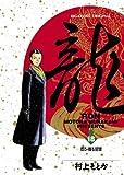 龍-RON-(ロン)(18) (ビッグコミックス)