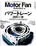 Motor Fan Illustrated: パワートレーン Next Move, Vol.88 (モーターファン別冊)