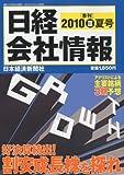 日経会社情報 2010年 07月号 [雑誌]