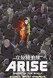 Ghost In The Shell Arise Vol.2 [DVD] España